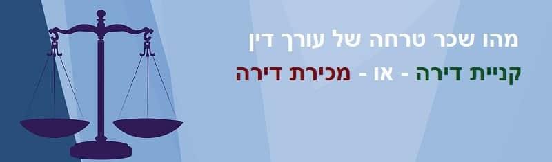 שכר טרחה עורך דין - קניית דירה - מכירת דירה