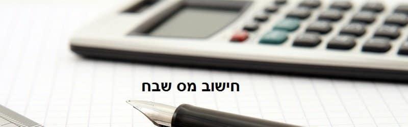 חישוב מס שבח - מחשבון ועט