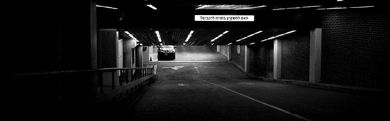 השקעה במגרש חניה - חניון רכב
