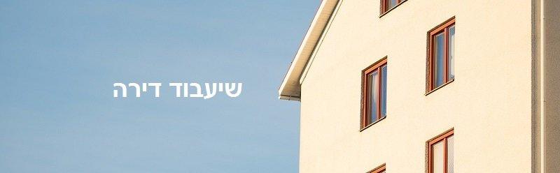 שיעבוד דירה - שיעבוד דירה או בית לטובת הלוואה