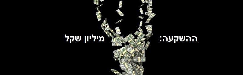 מיליון שקל להשקעה