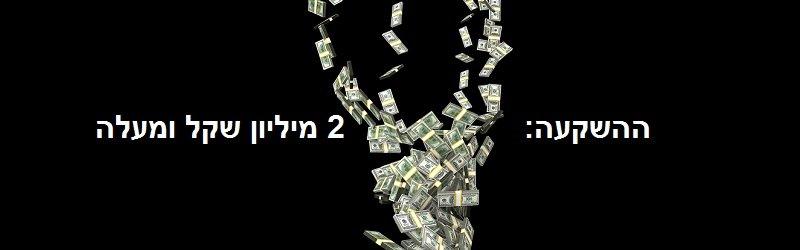 מיליונים להשקעה - 2 מיליון שקל להשקעה ומעלה