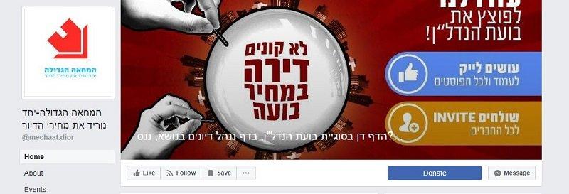 המחאה הגדולה - עמוד פייסבוק